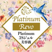 【11月末発売】マイクロスピキュールinセラム Platinum 3Sジェル