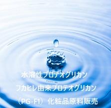 水溶性プロテオグリカン(フカヒレ由来プロテオグリカン(PG-F1)化粧品原料販売)