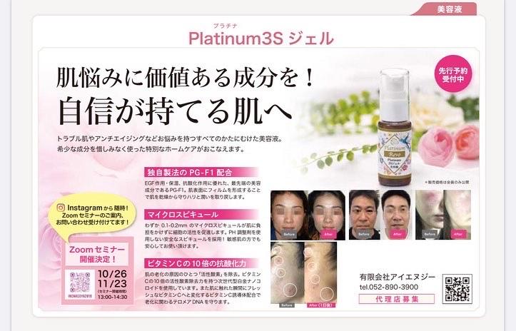 【BELLEZA10月号掲載】Platinum3Sジェル
