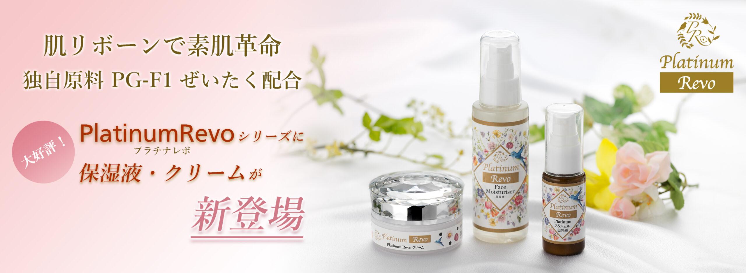 PlatinumRevo(プラチナレボ)保湿液&クリーム新登場