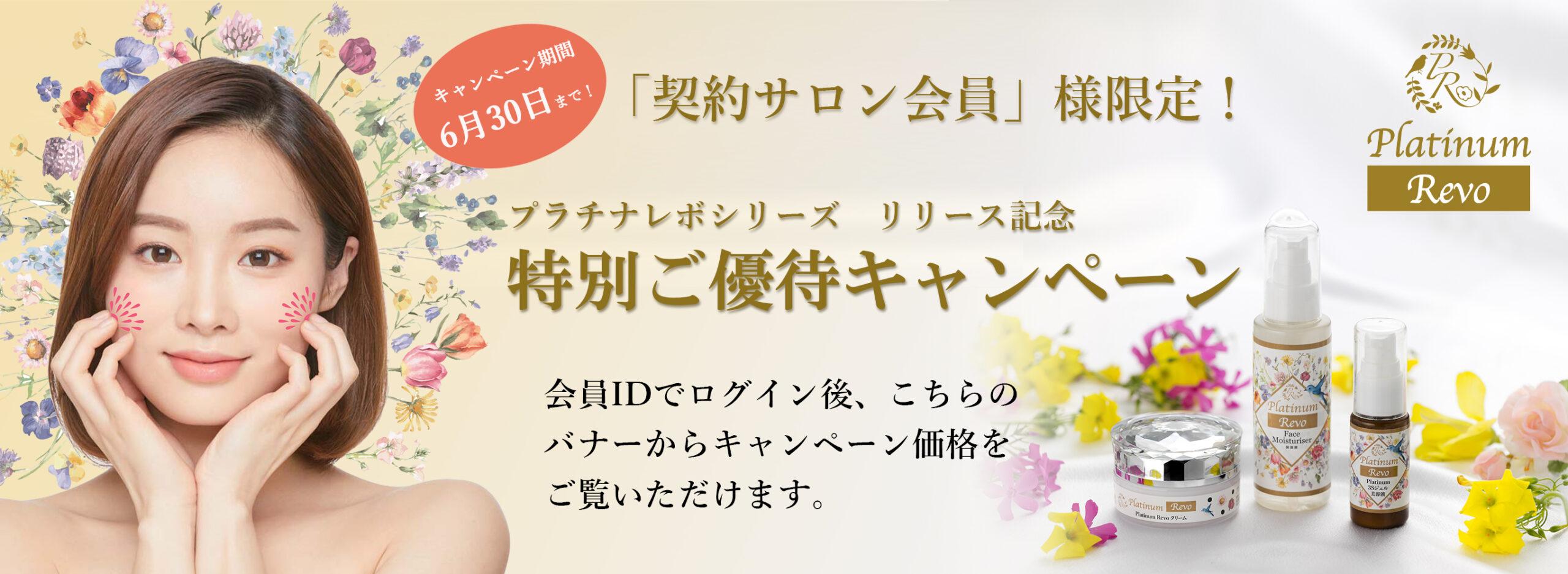 プラチナレボシリーズ リリース記念特別ご優待キャンペーン
