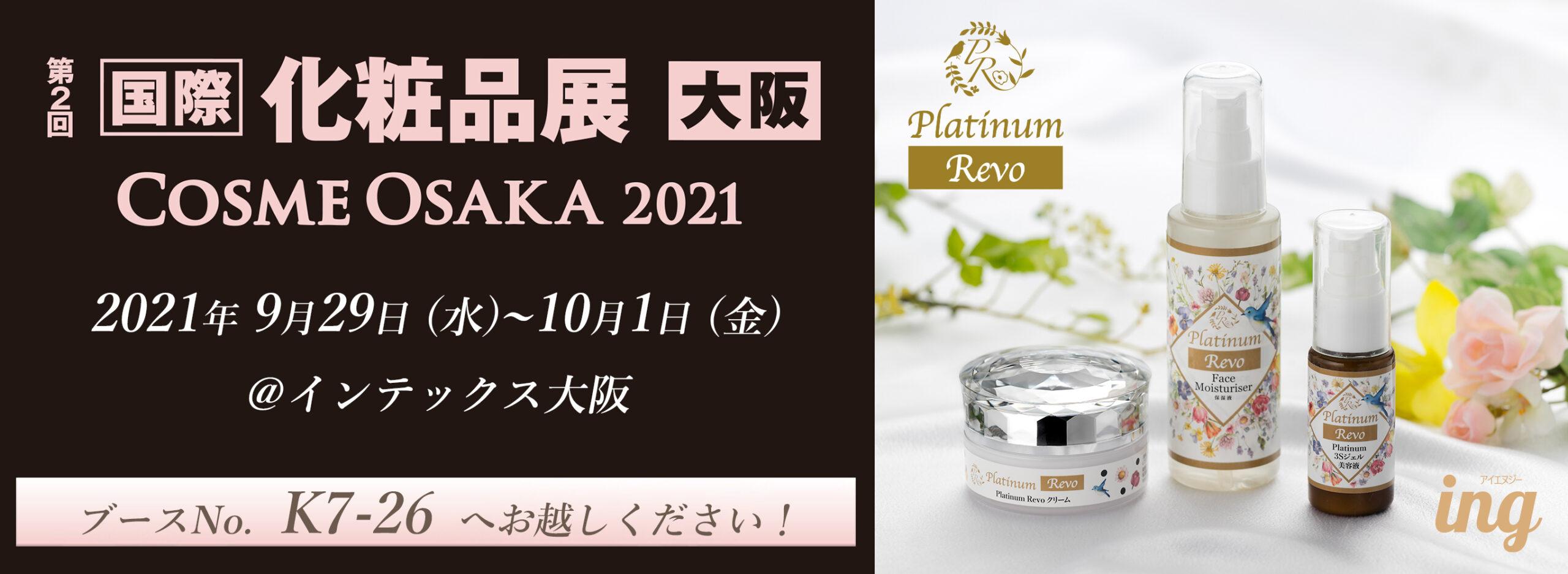 国際化粧品展インテックス大阪出展!