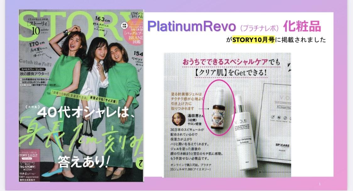 『Platinum3Sジェル』が 【STORY10月号】に掲載されました